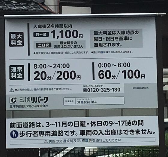 箕面駅 駐車場 安い