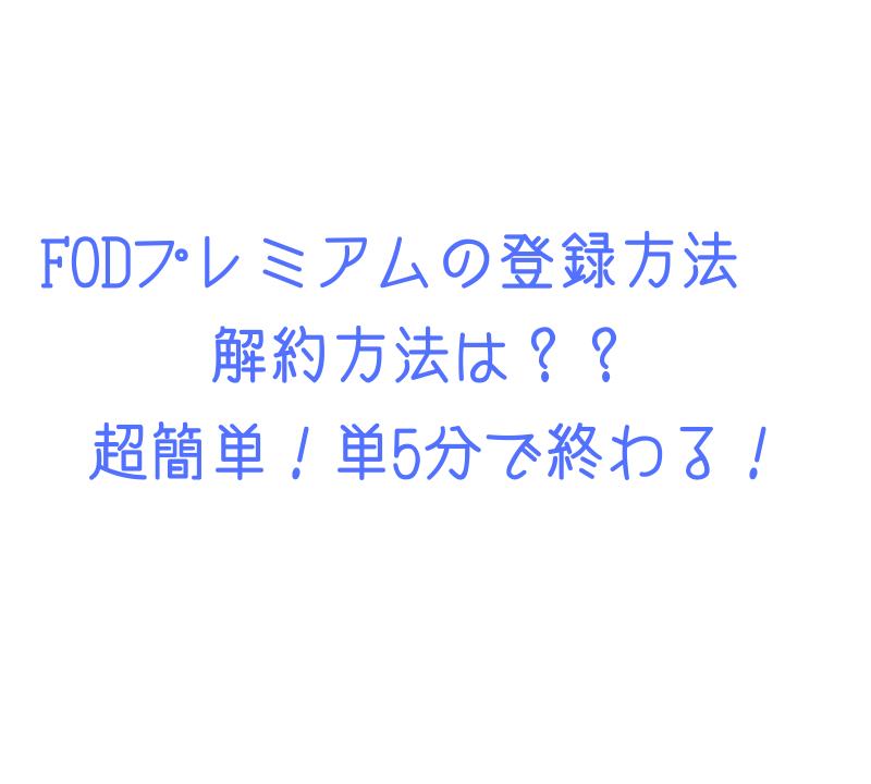 FOD 登録