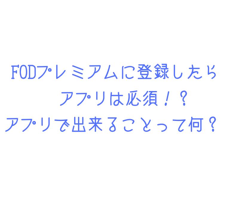 FOD アプリ