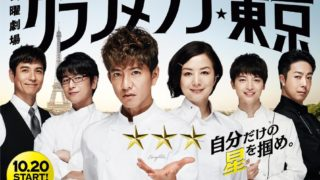 グランメゾン東京 5話 動画