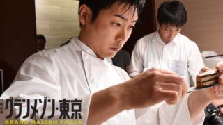 グランメゾン東京 3話 動画